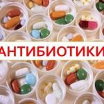 Антибиотики и их особенности