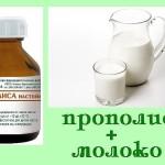Лечение прополисом плюс молоко.