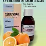 Ибупрофен Д