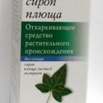 сироп с плющом от кашля гербион